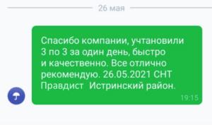 Олег отзыв через Jivo